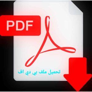 شواهد رؤبة في لسان العرب دراسة دلالية pdf