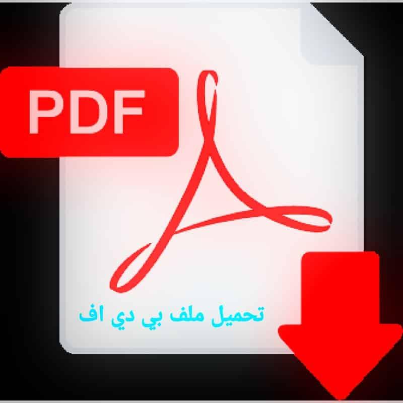 اليهود وأثرهم في الأدب العربي في الأندلس pdf