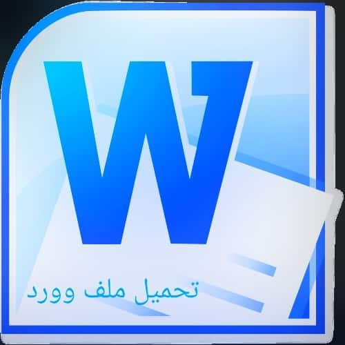 ابن القلانسي وكتابه المذیل لتاریخ دمشق PDF