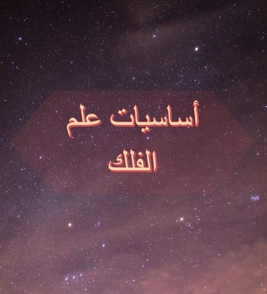 Photo of أساسيات علم الفلك.pdf