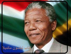 كتاب نيلسون مانديلا