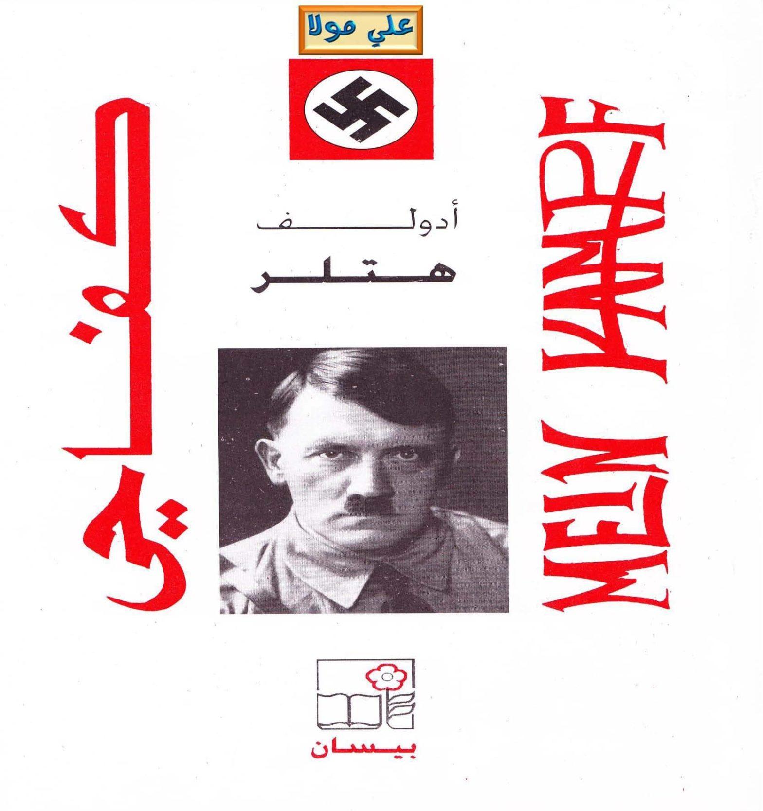 كتاب كفاحي لأدولف هتلر pdf