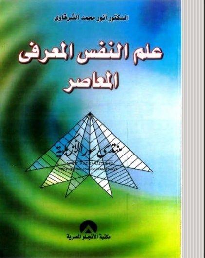علم النفس المعرفي المعاصر pdf