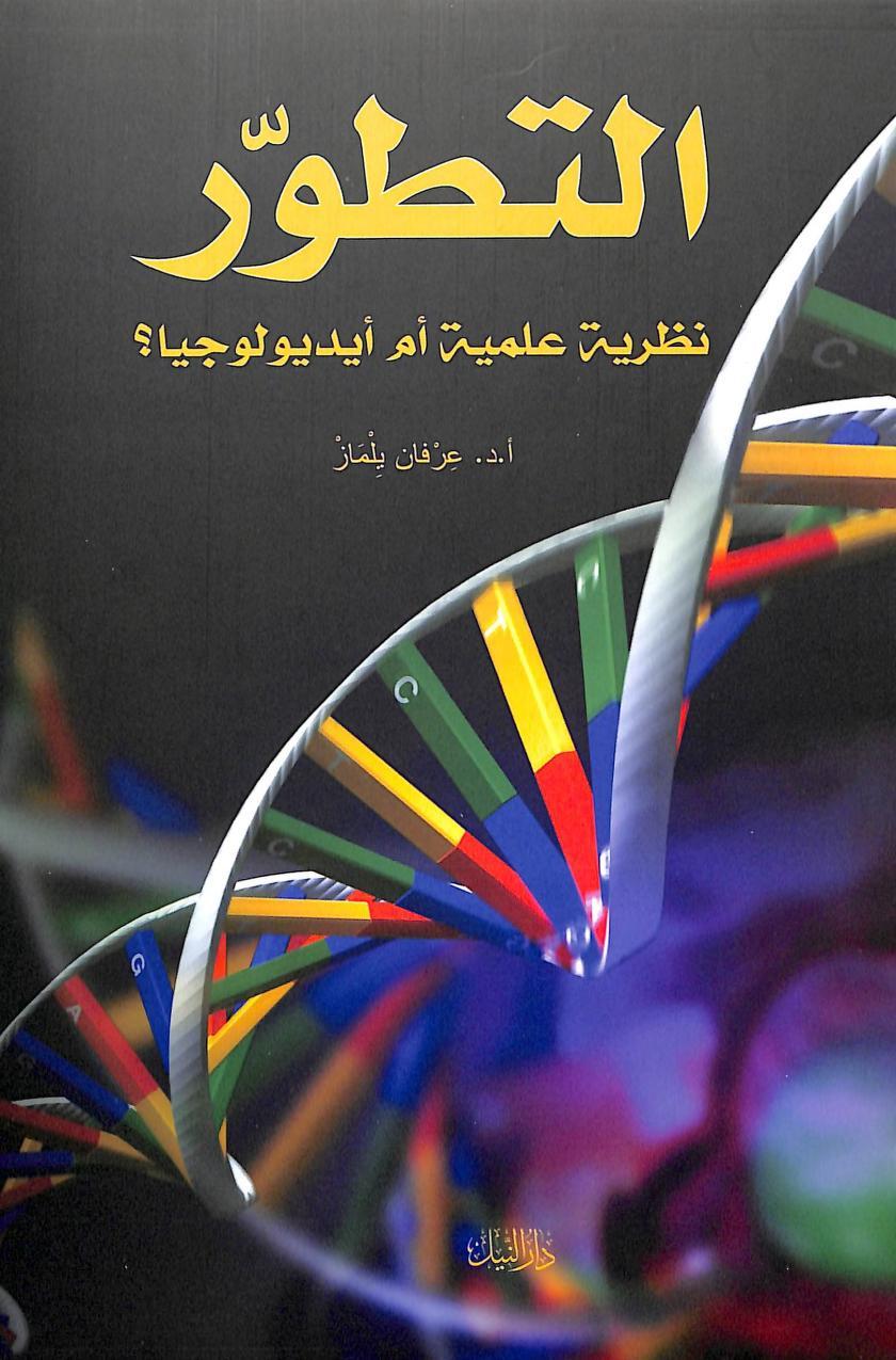 Photo of التطور نظرية علمية أم أيديولوجيا PDF