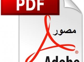 التدريس لذوي الاحتياجات الخاصة بين التصميم و التنفيذ pdf
