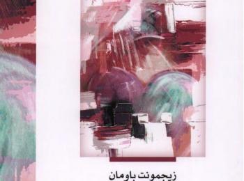 الحب السائل (عن هشاشة الروابط الإنسانية) pdf