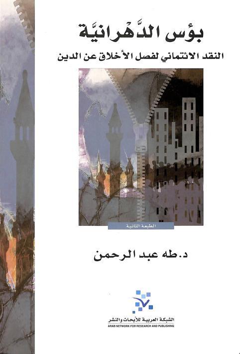 بؤس الدهرانية – النقد الائتماني لفصل الاخلاق عن الدين pdf