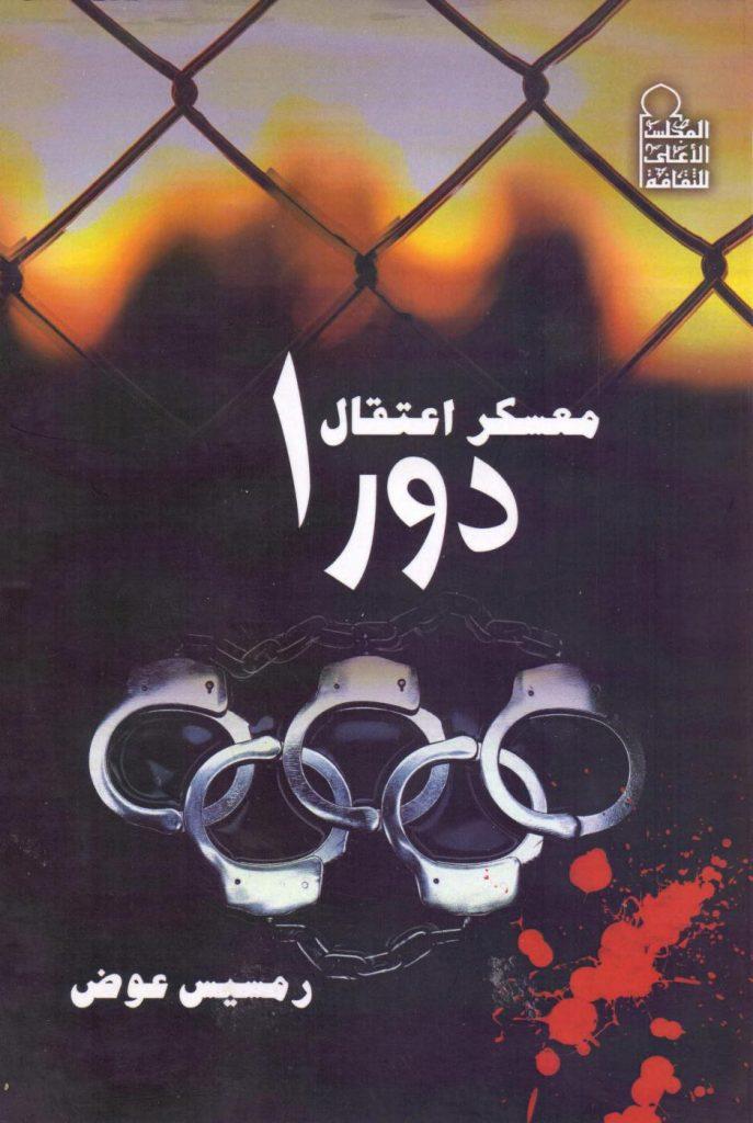 معسكر الإعتقال النازى في دورا pdf