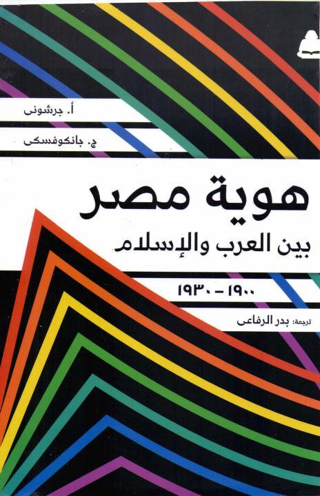 هوية مصر بين العرب والاسلام pdf