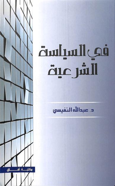 في السياسة الشرعية pdf