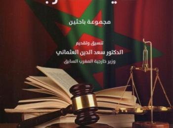 تجربة الاصلاح الدستوري في المغرب pdf