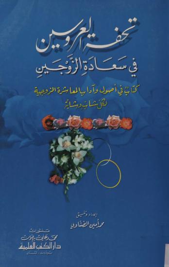 تحفة العروسين في سعادة الزوجين pdf
