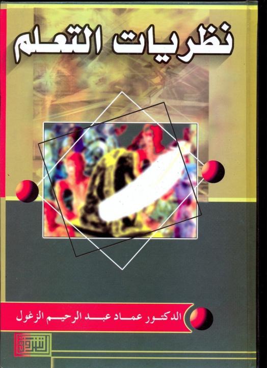 كتاب عماد الزغول